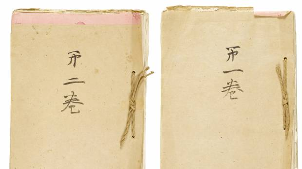 Only known war memoirs by Emperor Hirohito to go up for auction in New York