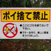 The can'ts and don'ts of Japanese society are writ large on its signage