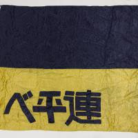 Peaceful opposition: Flag of Beheiren Kobe (1972) | PRIVATE COLLECTION; COPYING OR REPRODUCTION OF ALL IMAGES IS PROHIBITED