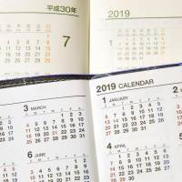 Calendars will need to switch from showing 2019 as Heisei 30 (top) to showing that era plus the new era, or drop both and simply give the Western year.   KYODO
