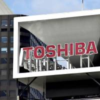 Toshiba to invest ¥7 billion to obtain land in Iwate Prefecture for new flash memory plant