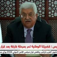 An image grab taken from Palestine TV shows Palestinian President Mahmoud Abbas giving a televised speech at an unknown location on Wednesday. Abbas said the United States can no longer play the role of peace broker after Donald Trump's decision on Wednesday to recognize Jerusalem as Israel's capital. | PALESTINE TV / HO / VIA AFP-JIJI