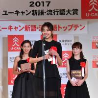 Japan's top 2017 buzzwords powered by politics and Instagram
