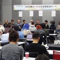 Same-sex couples made up of Japanese and non-Japanese attend a public meeting Dec. 10 in Tokyo to support a Taiwanese man facing deportation despite his long-term relationship with a Japanese partner. | KYODO