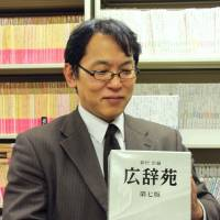 Best-selling Kojien dictionary expands nuclear terms in once-a-decade update