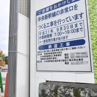 Probe into maglev bid obstruction at Obayashi Corp. extends to two more firms