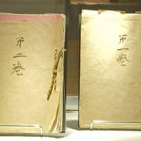 In this Monday image from an Associated Press Television video, the post-World War II memoirs composed by Japanese Emperor Hirohito are displayed at Bonham's auction house in New York. On Wednesday, the two-volume, 173 page document, which offers the Emperor's recollections of World War II,  fetched $275,000 at an auction in New York. | AP