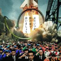 The poster for Space World's closing day celebration says: 'One day, let us meet again on another planet.' The Fukuoka amusement park will close Sunday. | JAPAN PARK & RESORT