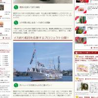 A screen shot of the furusato nōzei (hometown tax donation) system's portal site describes a project by the municipal government of Sakata, Yamagata Prefecture, to invite donations to support squid fishermen.