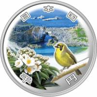 A ¥1,000 coin will be issued to mark the 50th anniversary of the return of the Ogasawara Islands to Japan. | KYODO