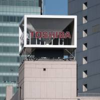 A view of Toshiba Corp.'s headquarters in Tokyo. The struggling company has agreed to sell its claims related to Westinghouse Electric Co. to the Baupost Group LLC for $2.16 billion. | BLOOMBERG