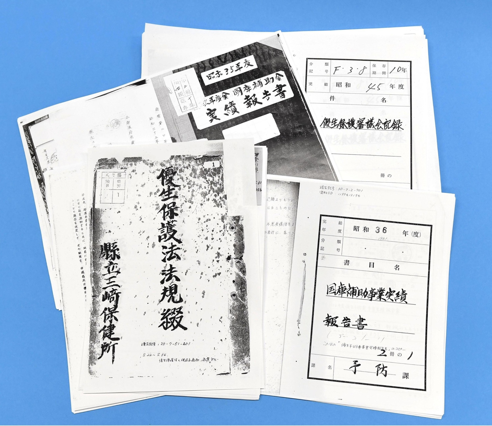 These documents related to the Eugenic Protection Law, which existed until 1996, were found in the Kanagawa Prefectural Government's archives. | KYODO