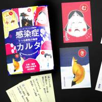 A unique version of karuta, a traditional Japanese card game, has been devised to promote public awareness of infectious diseases. | KYODO