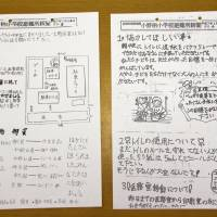 These handwritten newspapers were published by elementary school students at an evacuation shelter in Kobe after the January 1995 Great Hanshin Earthquake.   KYODO
