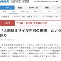 A screenshot of the NHK news website from Tuesday evening says that broadcaster mistakenly sent an alert about a North Korean missile launch.