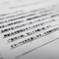 Abused foreign trainees in Japan pressured to leave labor union by technical intern program's supervising body AHM