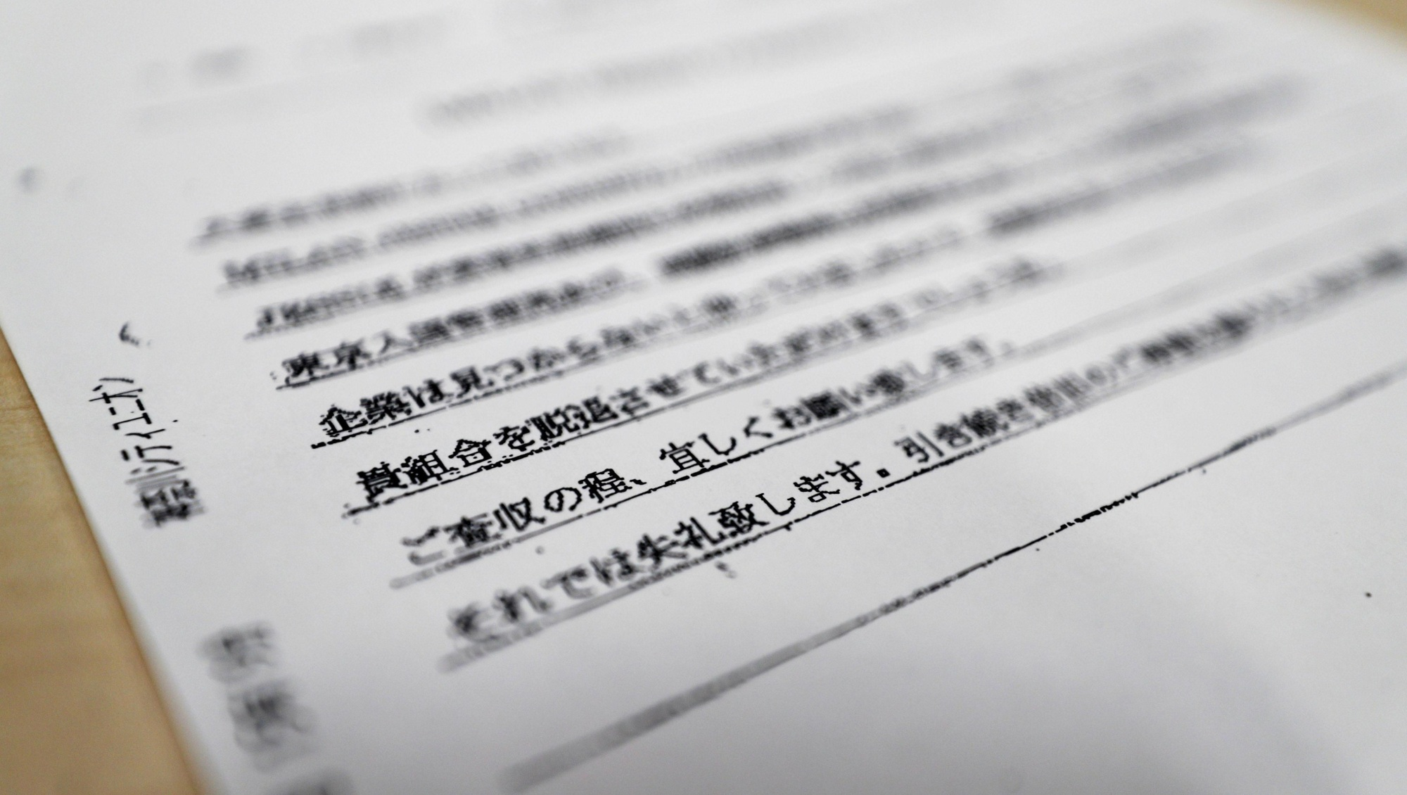 AHM Cooperation faxed this letter to the Kanagawa City Union to get four foreign trainees it was overseeing to leave the labor body. The trainees joined the union because they were being abused by the employer chosen for them under Japan's Technical Intern Training Program.   KYODO