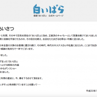 A screenshot of a goodbye message on Shiroibara's website.
