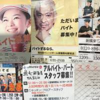 Finding and keeping restaurant and bar staff in Japan can be its own full-time job