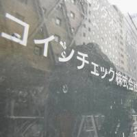 A signboard shows the name of Coincheck Inc. on Feb. 2. Police have questioned a Japanese man in connection with last month's massive theft of cryptocurrency from the exchange. | KYODO
