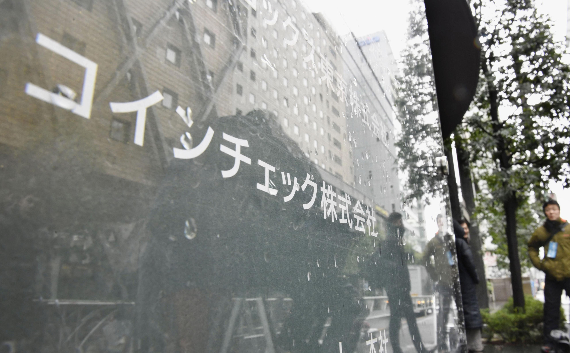 A signboard shows the name of Coincheck Inc. on Feb. 2. Police have questioned a Japanese man in connection with last month