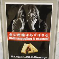A poster for a campaign to fight gold smuggling is seen at a customs inspection area at Fukuoka Airport in June. | KYODO