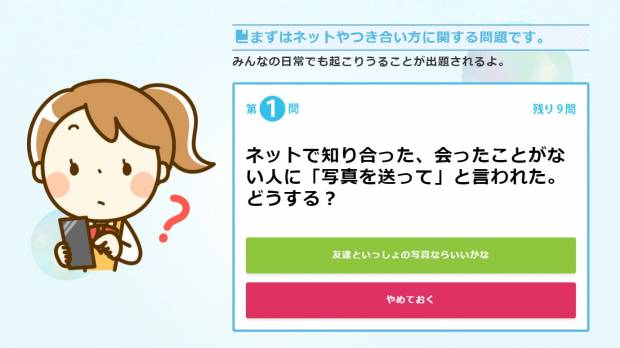 Online test aims to educate Japanese teen girls about sexual violence