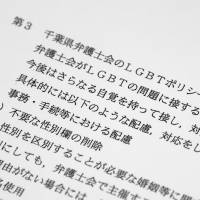 Chiba Bar Association to remove gender boxes from forms in line with new LGBT-sensitive policy