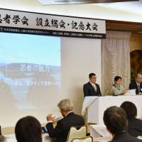 International ninja research group founded in Mie Prefecture in Japan