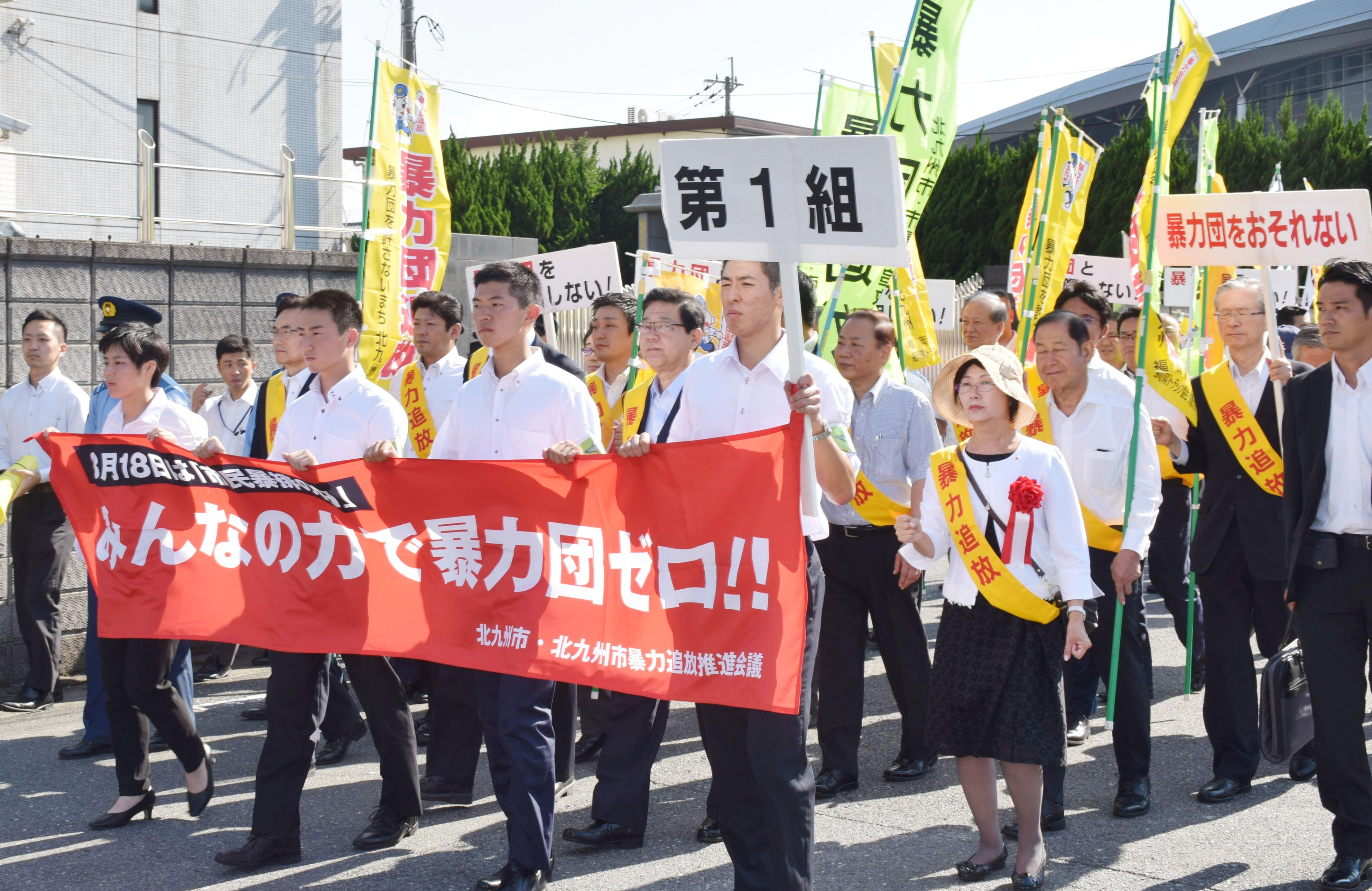 People demonstrate against the Kudo-kai crime syndicate in front of its head office in Kitakyushu, Fukuoka Prefecture, in August.   KYODO
