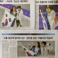 South Korean newspapers praise  speedskaters Nao Kodaira and Lee Sang-hwa
