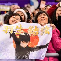Fans display a banner featuring Yuzuru Hanyu's image during the free skate on Saturday in Gangneung, South Korea. | AFP-JIJI