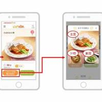 What's for dinner? On redesigned Ajinomoto recipe website, AI makes the call