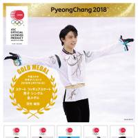 Commemorative stamps featuring figure skater Yuzuru Hanyu are among a range of  goods related to the Pyeongchang Olympics that have seen their popularity skyrocket in Japan. | JAPAN POST CO.