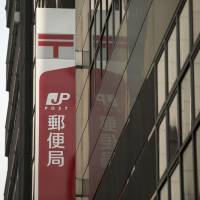 Japan Post Holdings to set up real estate unit