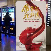 China mobilizes mass viewings of film lauding Xi, restricts criticism