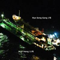 Japan's Defense Ministry says this image shows the Belize-flagged tanker Wan Heng 11 next to the North Korean-flagged Rye Song Gang 1 in the East China Sea carrying out a suspected banned 'ship-to-ship' transfer on Feb. 13. | AP