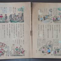 Aichi finds wartime elementary school teaching materials