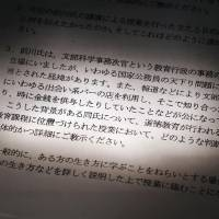 This photograph shows part of the education ministry's unusual inquiry into the content of a junior high school lecture by former Vice Education Minister Kihei Maekawa. | KYODO