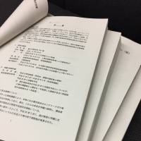 These documents, linked to the controversial sale of state-owned land to Osaka-based school operator Moritomo Gakuen, were released by the Finance Ministry on Thursday. | REIJI YOSHIDA