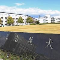 Nagoya and Gifu national universities to consider merging operations as student populations shrink