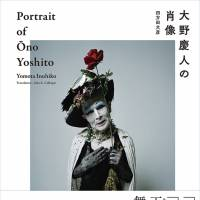 'Portrait of Ohno Yoshito': A deeper look at butoh's mythical figure