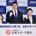 Two-time Olympic weightlifting medalist Hiromi Miyake (left), rugby fullback Ayumu Goromaru (center) and former women's soccer star Homare Sawa pose for photos at a Tokyo news conference on Thursday. Starting on Sunday, the Japan Sports Association's modified name will be the Japan Sport Association.