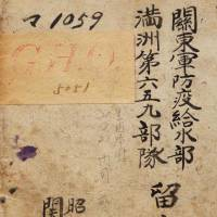 A list including the names of thousands of members of the Imperial Japanese Army's secretive Unit 731 has been disclosed by the National Archives of Japan. A group led by Katsuo Nishiyama, a professor emeritus at Shiga University of Medical Science, led the effort to get the information released. | VIA KYODO