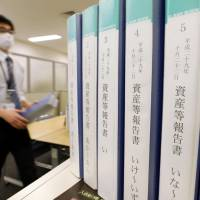 Assets held by members of Japan's House of Representatives sink to record-low ¥29 million