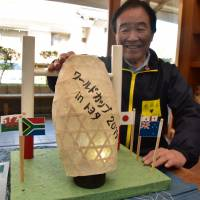 Host cities prepare for 2019 Rugby World Cup with ball-shaped lanterns and <I>manjū</I> cakes