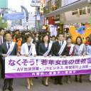Seiko Noda (center), minister for women's empowerment, marches with senior government officials and police officers along a bustling street in the Shibuya district Friday to call for an end to sex crimes targeting young women.