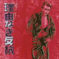 Andy Warhol's 'Rebel Without a Cause (James Dean)' (1985)