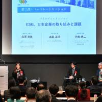 Panelists during a forum hosted by The Japan Times in Tokyo on March 12.   YOSHIAKI MIURA