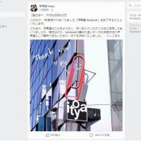 Itoya said Monday that it will soon delete its official Facebook page. | KYODO